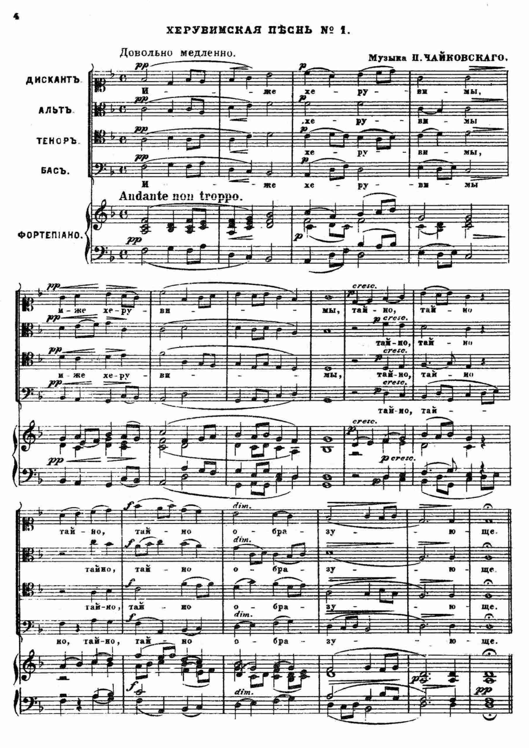 Tchaikovsky, Pyotr - 9 Sacred Pieces